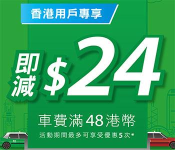WeChat-Pay-HK的士優惠陸續有來