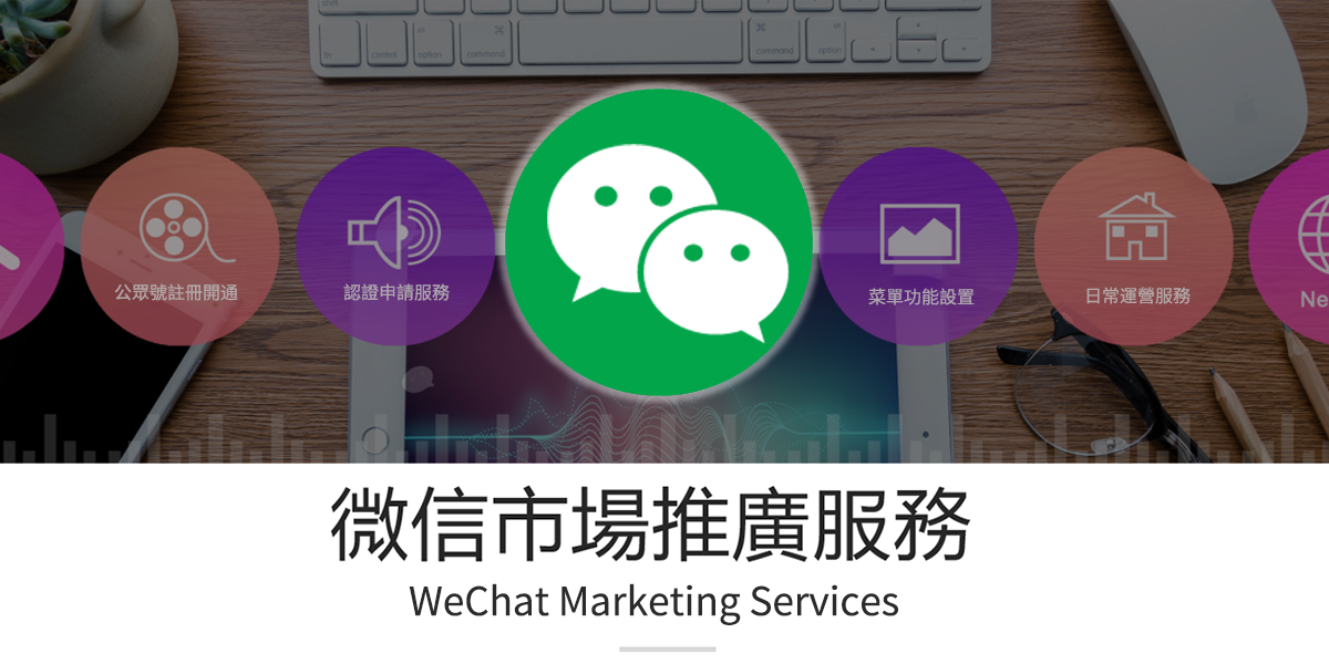 Wechat_marketing_service_new