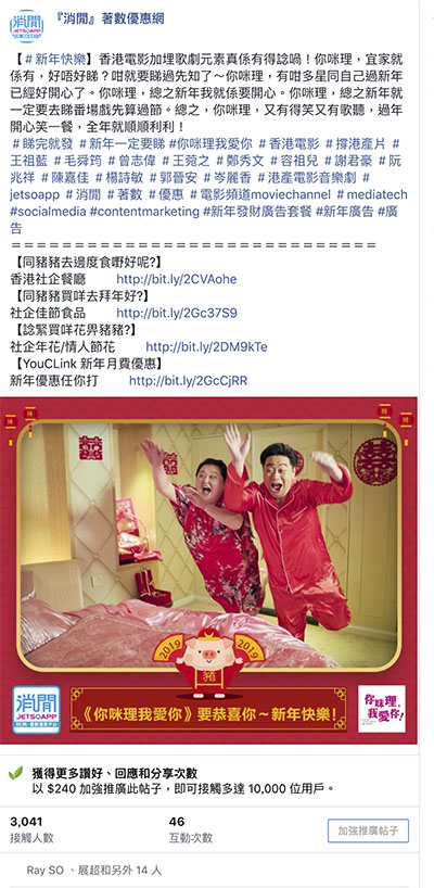 《你咪理,我愛你!》JetsoApp Facebook Ad