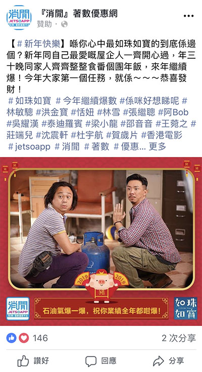 如珠如寶_JetsoApp Facebook Ad