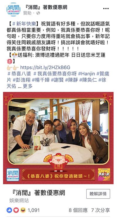 恭喜八婆_JetspApp Facebook Ad