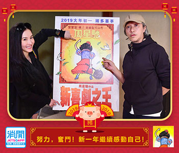 新喜劇之王_JetsoApp Facebook Ad