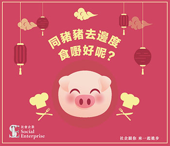 香港社企餐廳_新年廣告