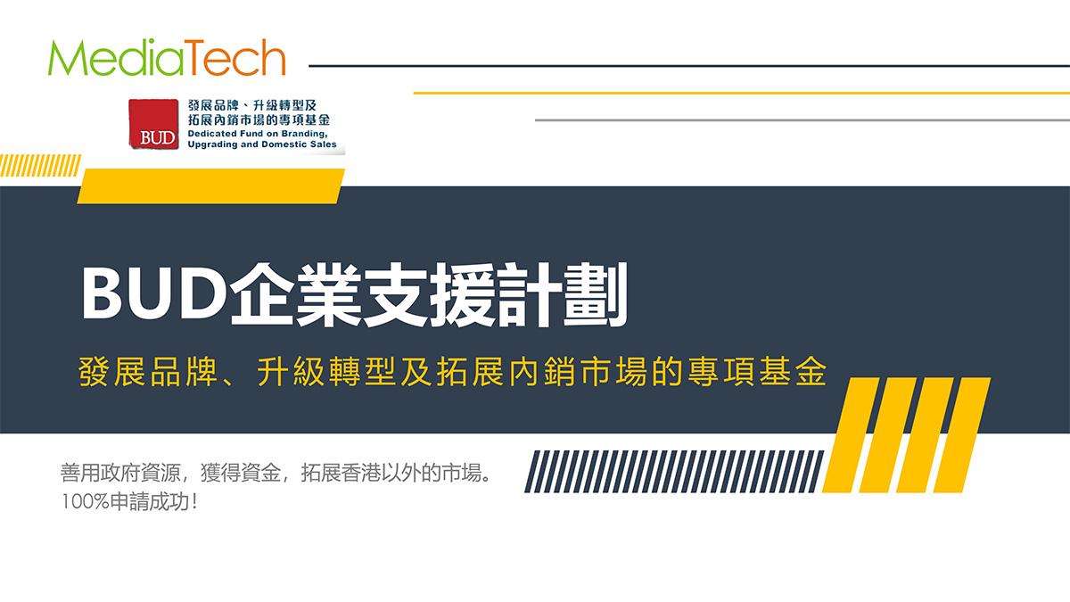 MediaTech 協助企業申請BUD企業支援計劃 善用政府資源,獲得資金,拓展內地市場