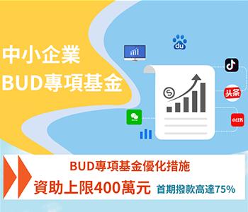 企業經營困難,申請BUD專項基金,解決資金煩惱,申請BUD企業支援計劃