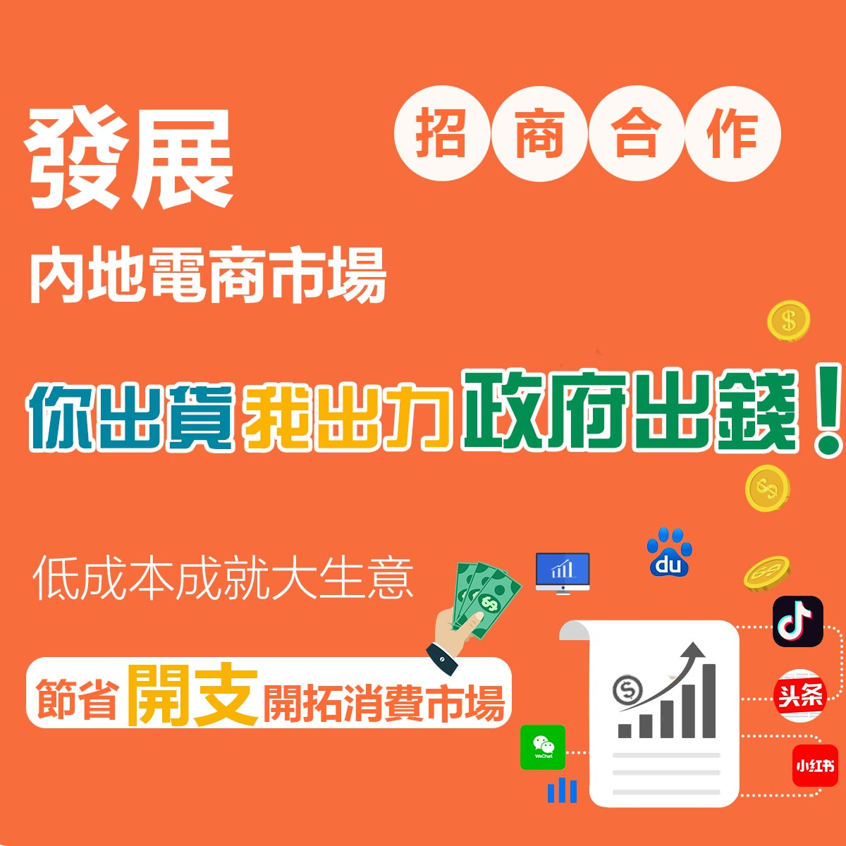 gzhmall_promotion